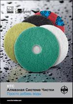 Официальный каталог HTC (Twister & Hybrid), описание системы алмазных падов Твистер (Twister) и системы Гибрид (Hybrid)